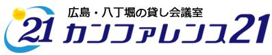 広島市 格安 貸し会議室のカンファレンス21